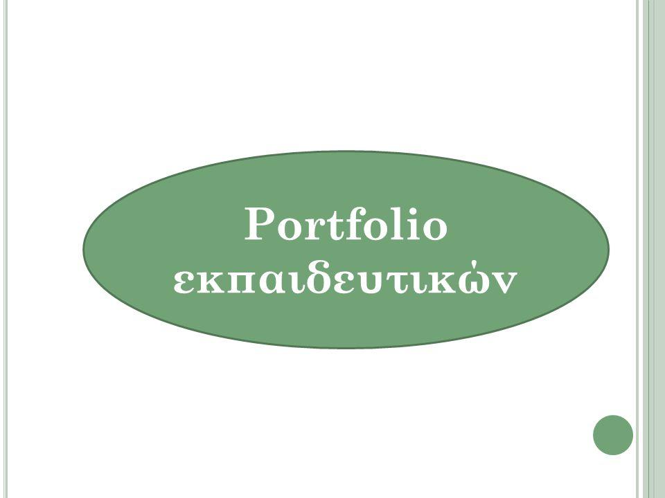 Portfolio εκπαιδευτικών