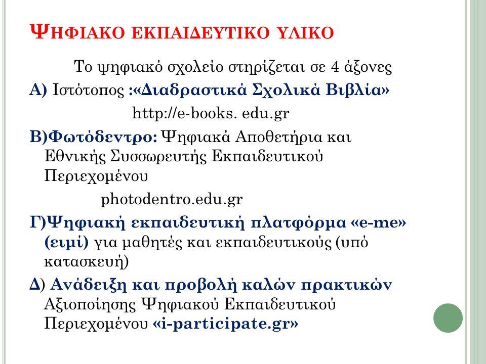 Ψ ΗΦΙΑΚΟ ΕΚΠΑΙΔΕΥΤΙΚΟ ΥΛΙΚΟ Το ψηφιακό σχολείο στηρίζεται σε 4 άξονες Α) Ιστότοπος :«Διαδραστικά Σχολικά Βιβλία» http://e-books.