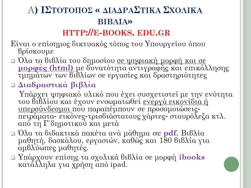 Α ) ΙΣ ΤΟΤΟΠΟΣ « ΔΙΑΔΡΑ Σ ΤΙΚΑ Σ ΧΟΛΙΚΑ ΒΙΒΛΙΑ » HTTP :// E - BOOKS.