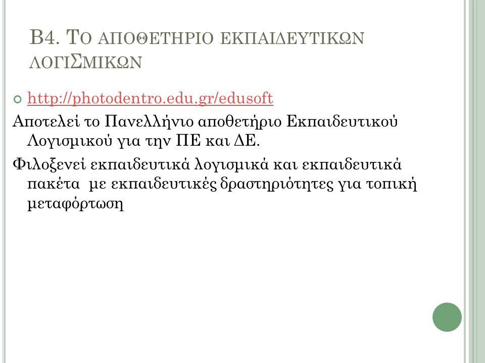 Β4. Τ Ο ΑΠΟΘΕΤΗΡΙΟ ΕΚΠΑΙΔΕΥΤΙΚΩΝ ΛΟΓΙ Σ ΜΙΚΩΝ http://photodentro.edu.gr/edusoft Αποτελεί το Πανελλήνιο αποθετήριο Εκπαιδευτικού Λογισμικού για την ΠΕ