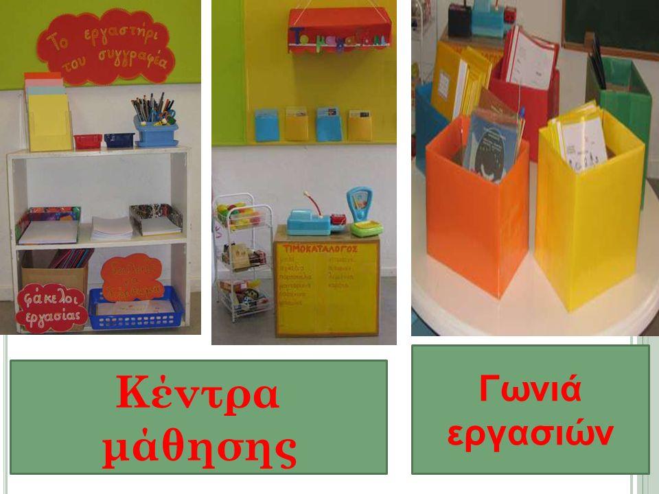 Κέντρα μάθησης Γωνιά εργασιών