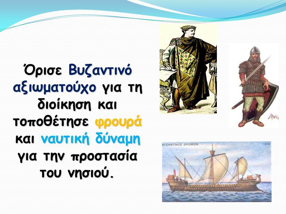 Όρισε Βυζαντινό αξιωματούχο για τη διοίκηση και τοποθέτησε φρουρά και ναυτική δύναμη για την προστασία του νησιού.
