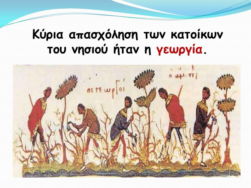 Κύρια απασχόληση των κατοίκων του νησιού ήταν η γεωργία.