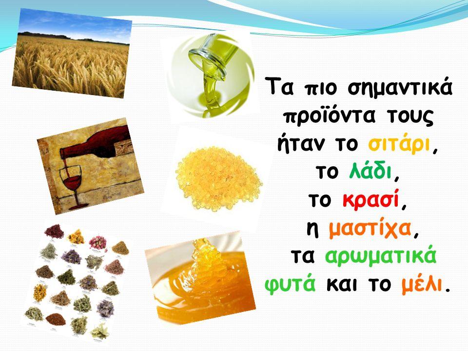 Τα πιο σημαντικά προϊόντα τους ήταν το σιτάρι, το λάδι, το κρασί, η μαστίχα, τα αρωματικά φυτά και το μέλι.