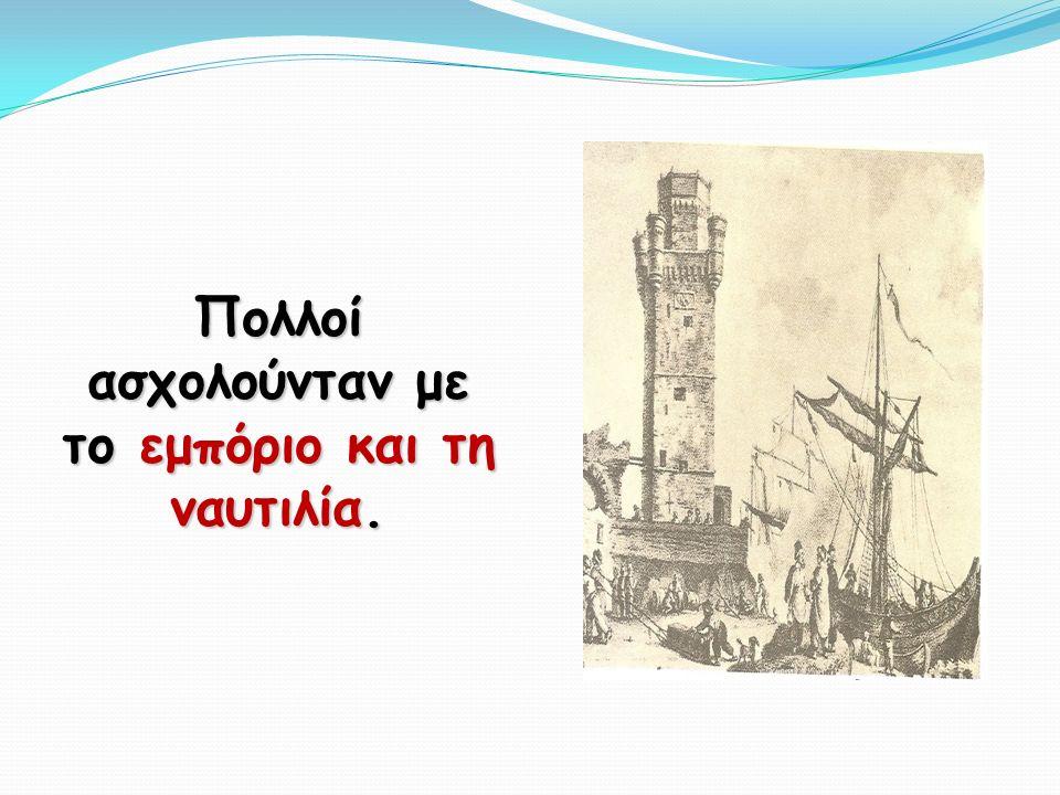 Πολλοί ασχολούνταν με το εμπόριο και τη ναυτιλία.