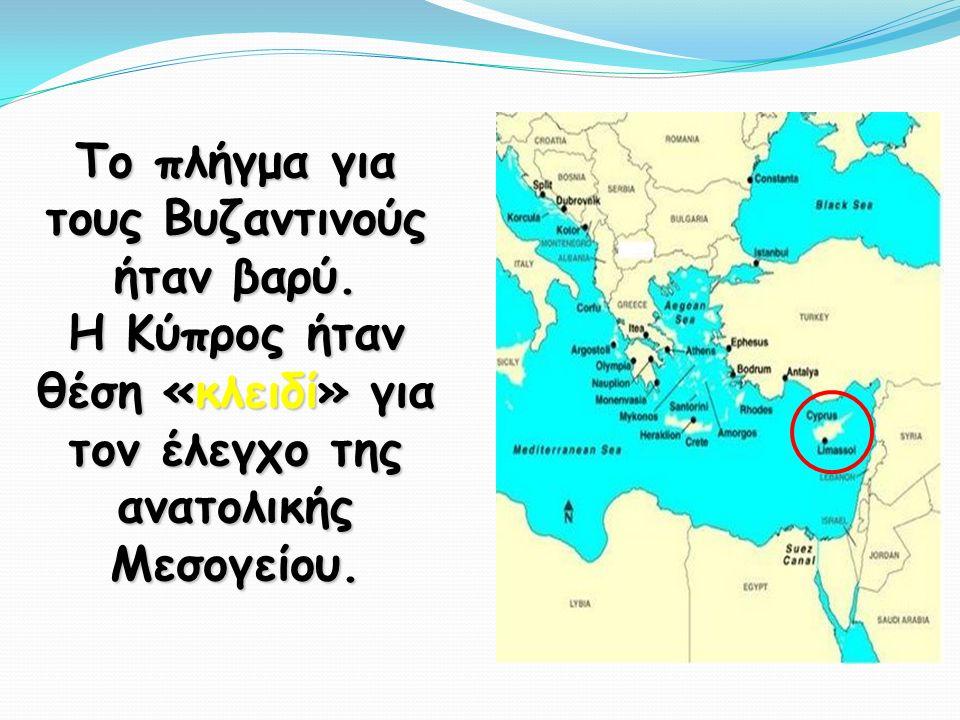 Το πλήγμα για τους Βυζαντινούς ήταν βαρύ. Η Κύπρος ήταν θέση «κλειδί» για τον έλεγχο της ανατολικής Μεσογείου.