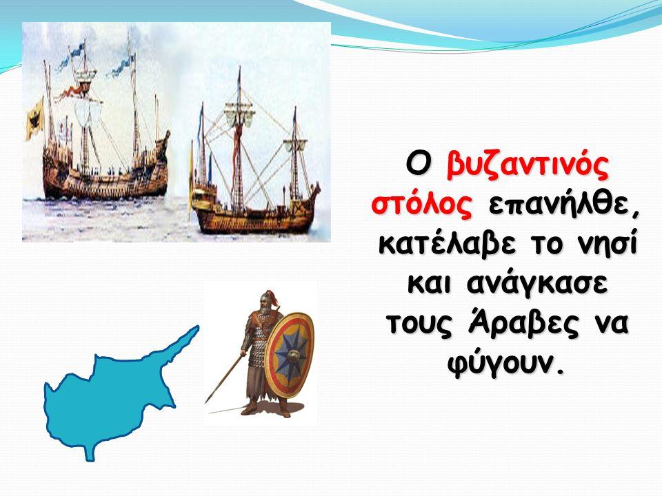 Ο βυζαντινός στόλος επανήλθε, κατέλαβε το νησί και ανάγκασε τους Άραβες να φύγουν.