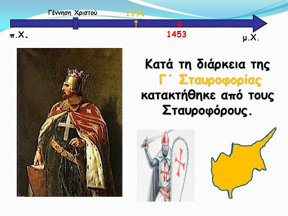 Κατά τη διάρκεια της Γ΄ Σταυροφορίας κατακτήθηκε από τους Σταυροφόρους. Γ΄ Σταυροφορίας κατακτήθηκε από τους Σταυροφόρους. μ.Χ. Γέννηση Χριστού 1191 1