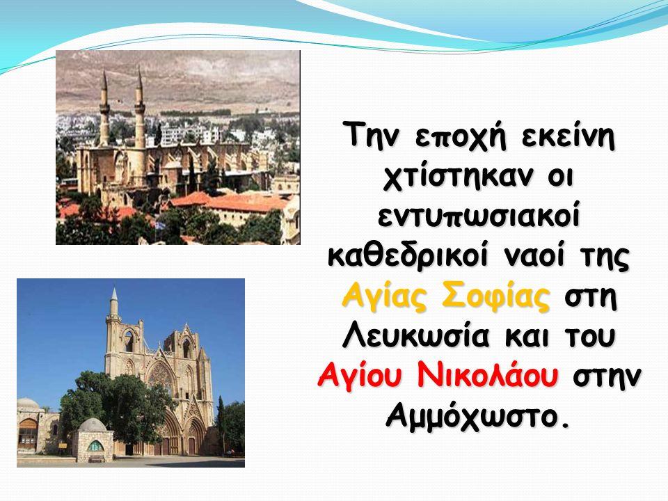 Την εποχή εκείνη χτίστηκαν οι εντυπωσιακοί καθεδρικοί ναοί της Αγίας Σοφίας στη Λευκωσία και του Αγίου Νικολάου στην Αμμόχωστο.