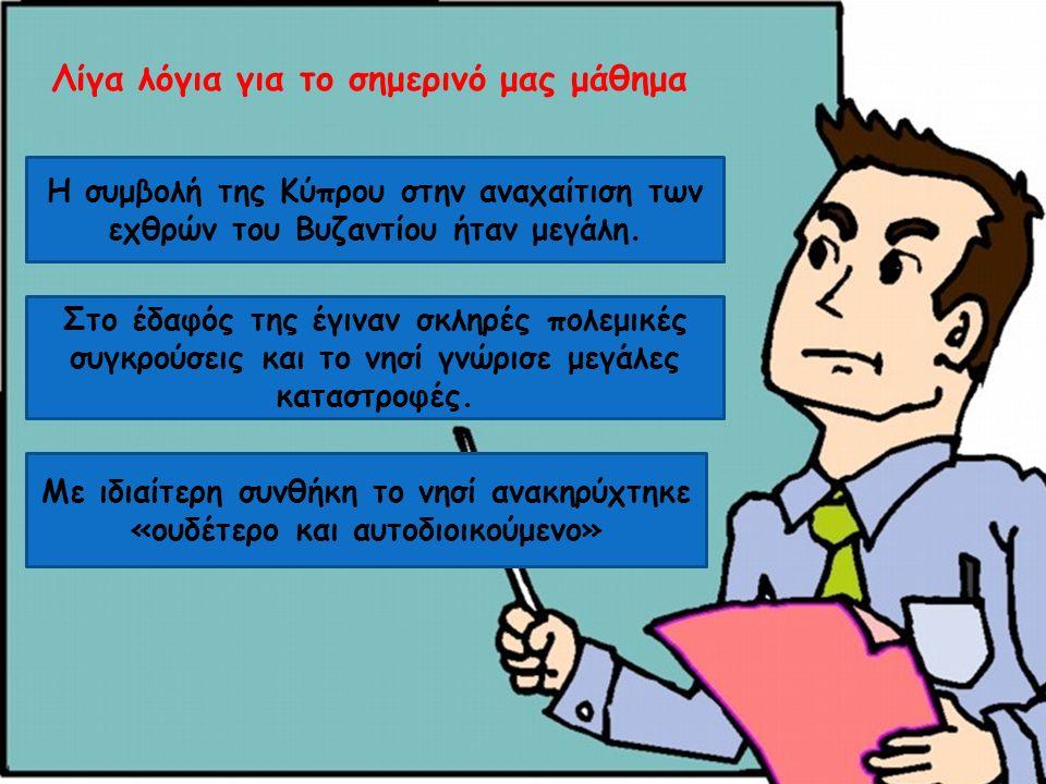 Η συμβολή της Κύπρου στην αναχαίτιση των εχθρών του Βυζαντίου ήταν μεγάλη. Στο έδαφός της έγιναν σκληρές πολεμικές συγκρούσεις και το νησί γνώρισε μεγ