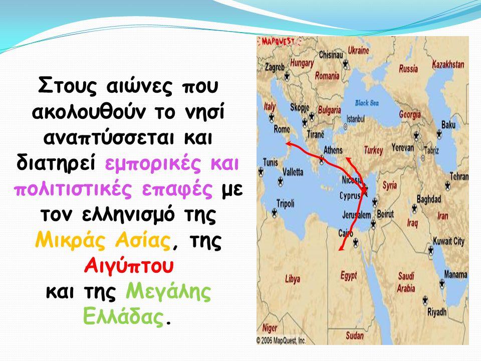 Στους αιώνες που ακολουθούν το νησί αναπτύσσεται και διατηρεί εμπορικές και πολιτιστικές επαφές με τον ελληνισμό της Μικράς Ασίας, της Αιγύπτου και της Μεγάλης Ελλάδας.
