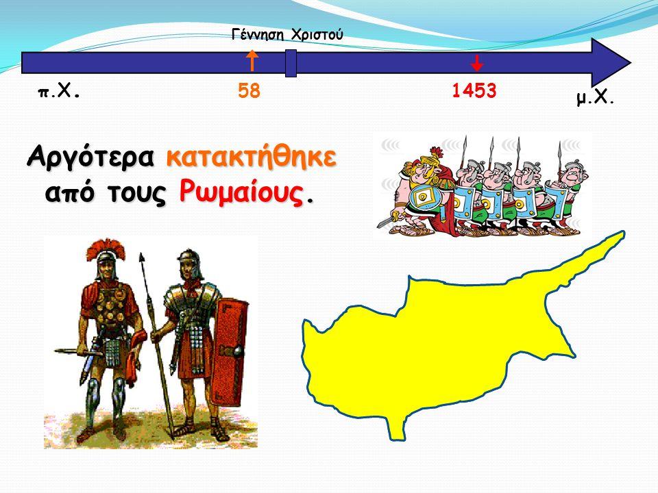 Αργότερα κατακτήθηκε από τους Ρωμαίους. μ.Χ. Γέννηση Χριστού 581453 π.Χ.