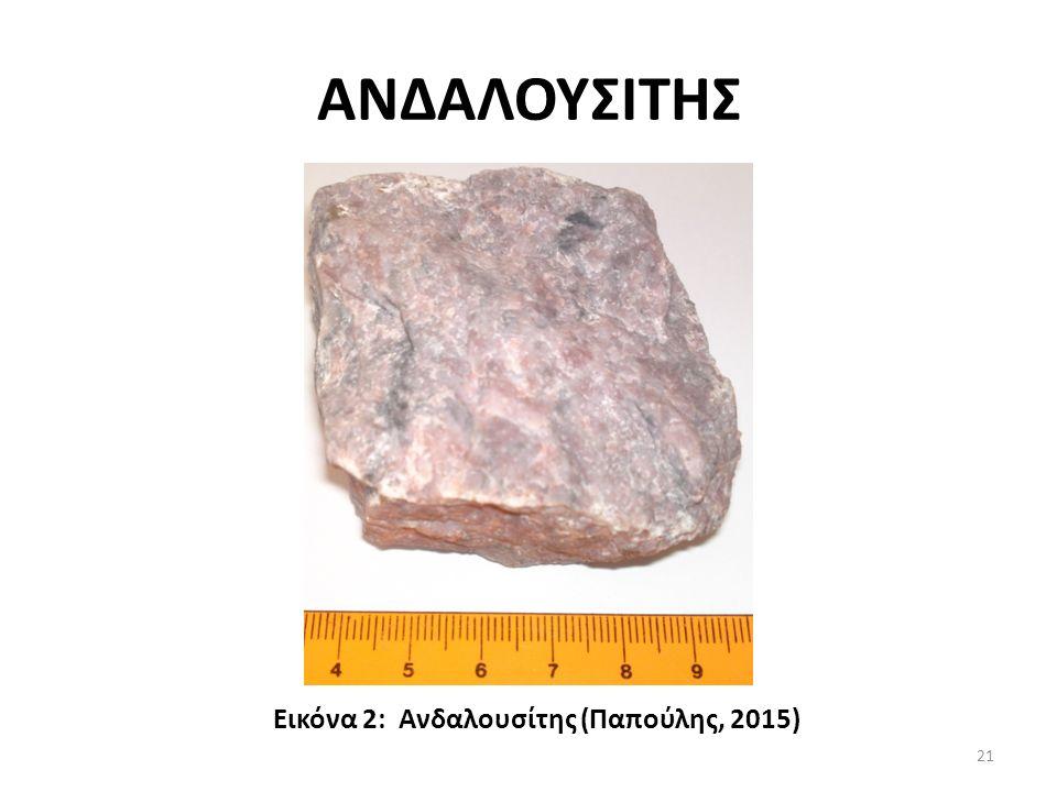 ΑΝΔΑΛΟΥΣΙΤΗΣ Εικόνα 2: Ανδαλουσίτης (Παπούλης, 2015) 21