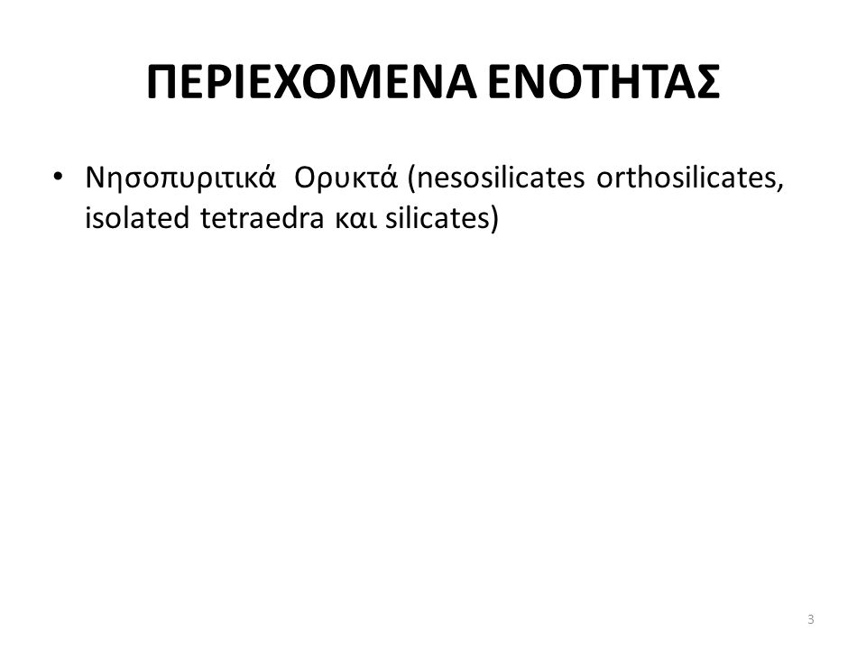 ΠΕΡΙΕΧΟΜΕΝΑ ΕΝΟΤΗΤΑΣ Νησοπυριτικά Ορυκτά (nesosilicates orthosilicates, isolated tetraedra και silicates) 3