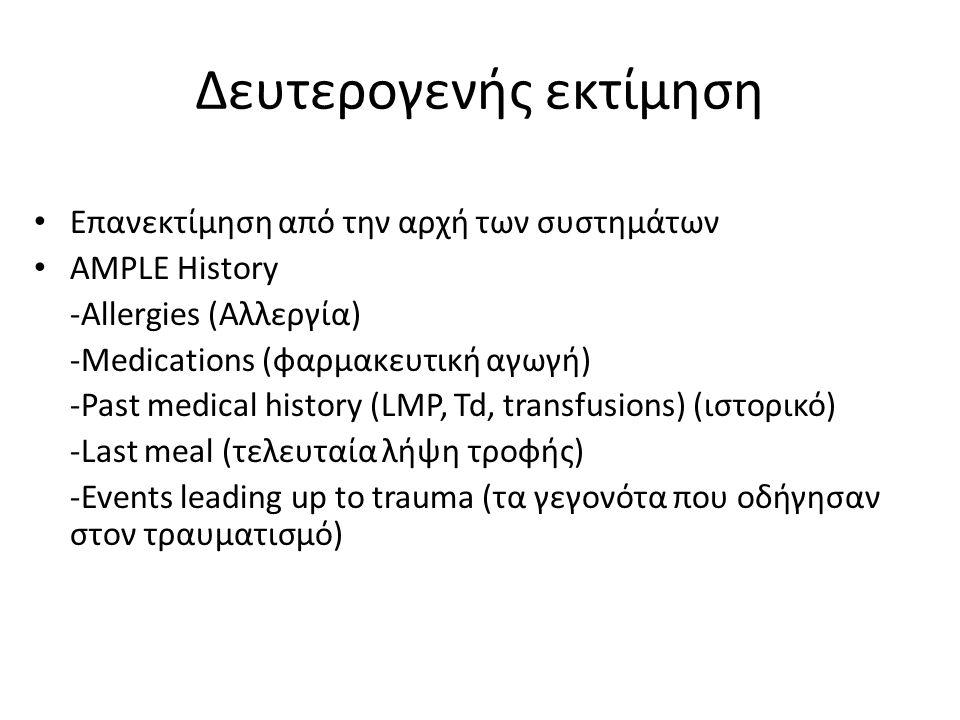 Δευτερογενής εκτίμηση Επανεκτίμηση από την αρχή των συστημάτων AMPLE History -Allergies (Αλλεργία) -Medications (φαρμακευτική αγωγή) -Past medical his