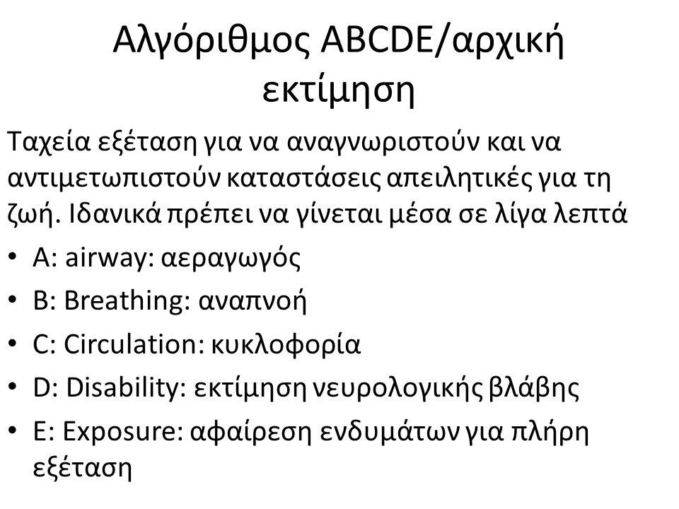 Αλγόριθμος ABCDE/αρχική εκτίμηση Ταχεία εξέταση για να αναγνωριστούν και να αντιμετωπιστούν καταστάσεις απειλητικές για τη ζωή. Ιδανικά πρέπει να γίνε