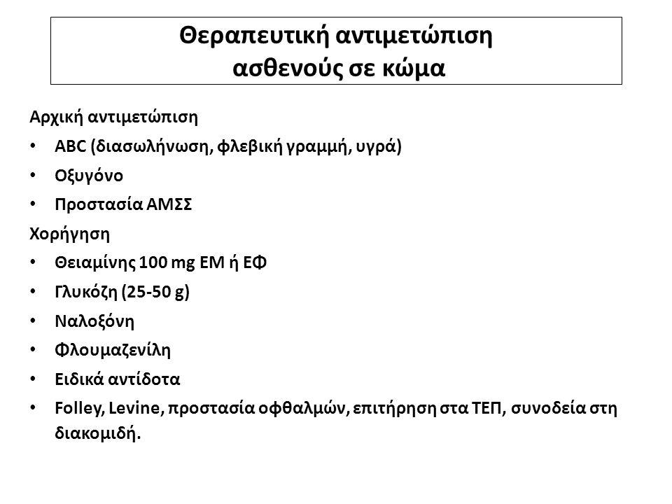 Θεραπευτική αντιμετώπιση ασθενούς σε κώμα Αρχική αντιμετώπιση ABC (διασωλήνωση, φλεβική γραμμή, υγρά) Οξυγόνο Προστασία ΑΜΣΣ Χορήγηση Θειαμίνης 100 mg