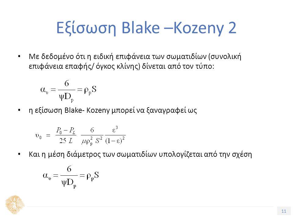 11 Τίτλος Ενότητας Εξίσωση Blake –Kozeny 2 Με δεδομένο ότι η ειδική επιφάνεια των σωματιδίων (συνολική επιφάνεια επαφής/ όγκος κλίνης) δίνεται από τον τύπο: η εξίσωση Blake- Kozeny μπορεί να ξαναγραφεί ως Και η μέση διάμετρος των σωματιδίων υπολογίζεται από την σχέση