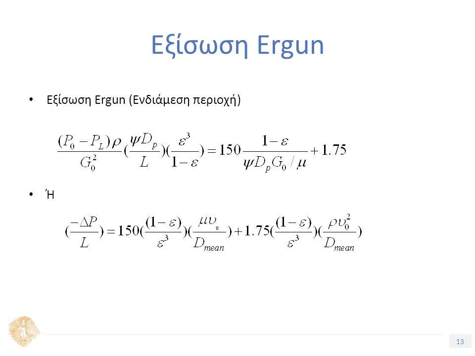 13 Τίτλος Ενότητας Εξίσωση Ergun Εξίσωση Ergun (Ενδιάμεση περιοχή) Ή