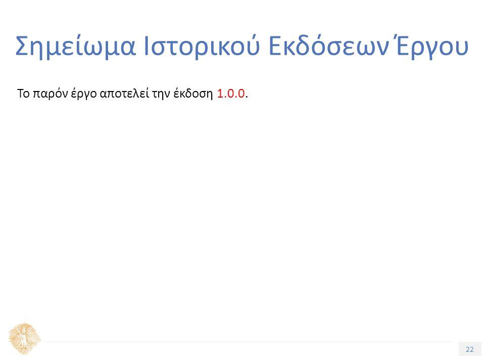 22 Τίτλος Ενότητας Σημείωμα Ιστορικού Εκδόσεων Έργου Το παρόν έργο αποτελεί την έκδοση 1.0.0.