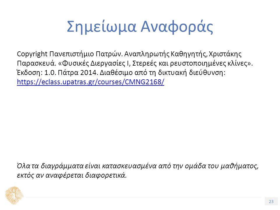 23 Τίτλος Ενότητας Σημείωμα Αναφοράς Copyright Πανεπιστήμιο Πατρών.