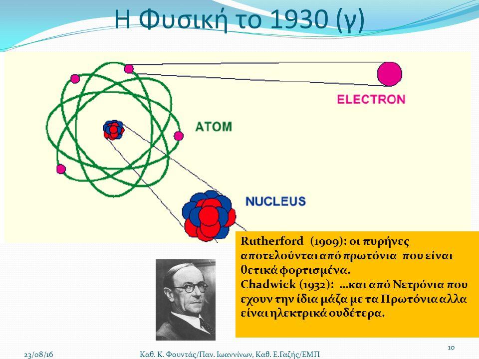 Η Φυσική το 1930 (γ) 23/08/16 Καθ. Κ. Φουντάς/Παν.