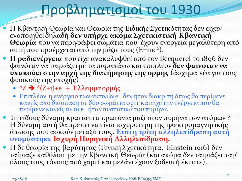 Προβληματισμοί του 1930 Η Κβαντική Θεωρία και Θεωρία της Ειδικής Σχετικότητας δεν είχαν ενοποιηθεί δηλαδή δεν υπήρχε ακόμα Σχετικιστική Κβαντική Θεωρία που να περιγράφει σωμάτια που έχουν ενεργεία μεγαλύτερη από αυτή που προέρχεται από την μάζα τους (E=mc 2 ).