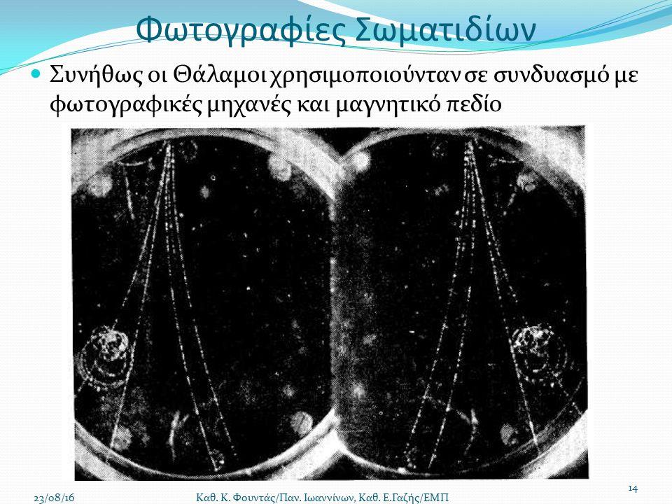 Φωτογραφίες Σωματιδίων Συνήθως οι Θάλαμοι χρησιμοποιούνταν σε συνδυασμό με φωτογραφικές μηχανές και μαγνητικό πεδίο 23/08/16 Καθ.