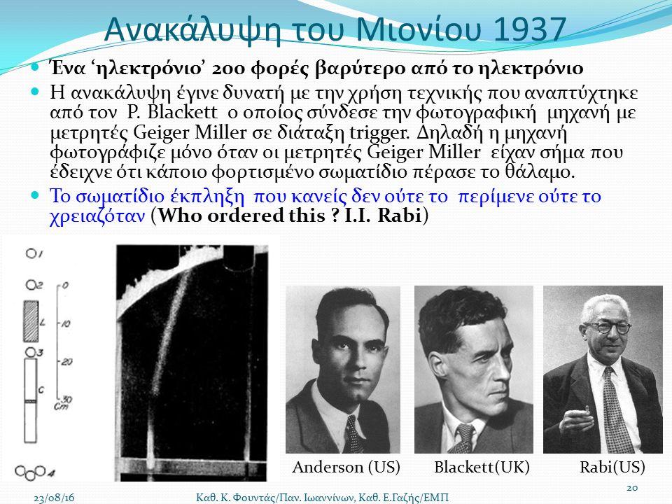 Ανακάλυψη του Μιονίου 1937 Ένα 'ηλεκτρόνιο' 200 φορές βαρύτερο από το ηλεκτρόνιο Η ανακάλυψη έγινε δυνατή με την χρήση τεχνικής που αναπτύχτηκε από τον P.