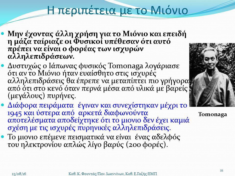 Η περιπέτεια με το Μιόνιο Μην έχοντας άλλη χρήση για το Μιόνιο και επειδή η μάζα ταίριαζε οι Φυσικοί υπέθεσαν ότι αυτό πρέπει να είναι ο φορέας των ισχυρών αλληλεπιδράσεων.