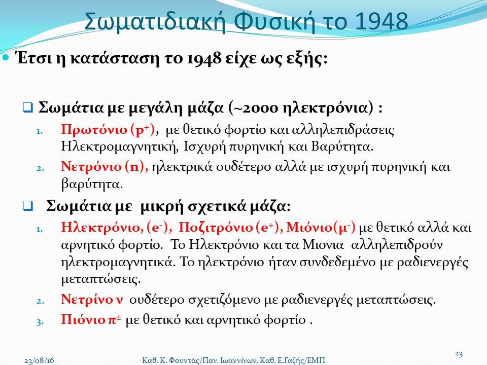 Σωματιδιακή Φυσική το 1948 Έτσι η κατάσταση το 1948 είχε ως εξής:  Σωμάτια με μεγάλη μάζα (~2000 ηλεκτρόνια) : 1.