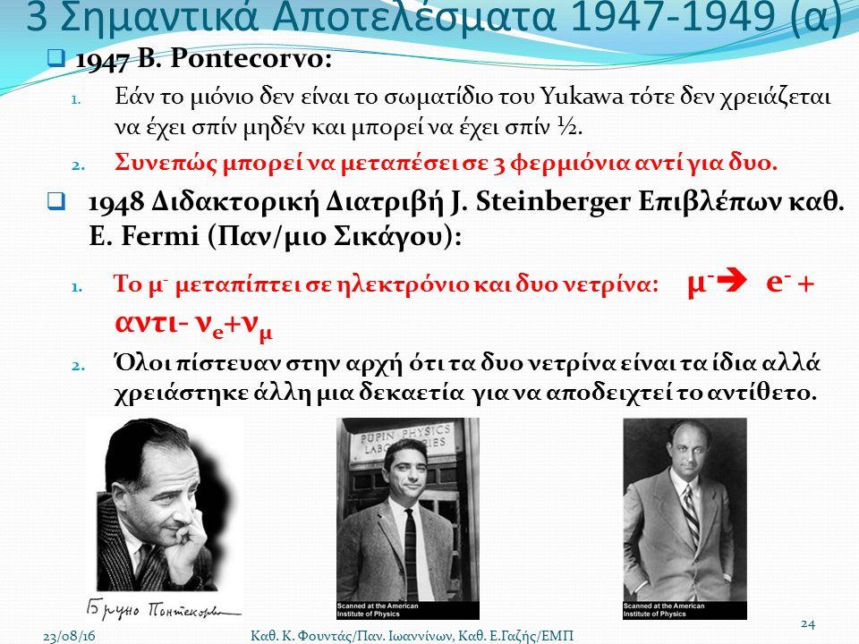 3 Σημαντικά Αποτελέσματα 1947-1949 (α)  1947 B. Pontecorvo: 1.