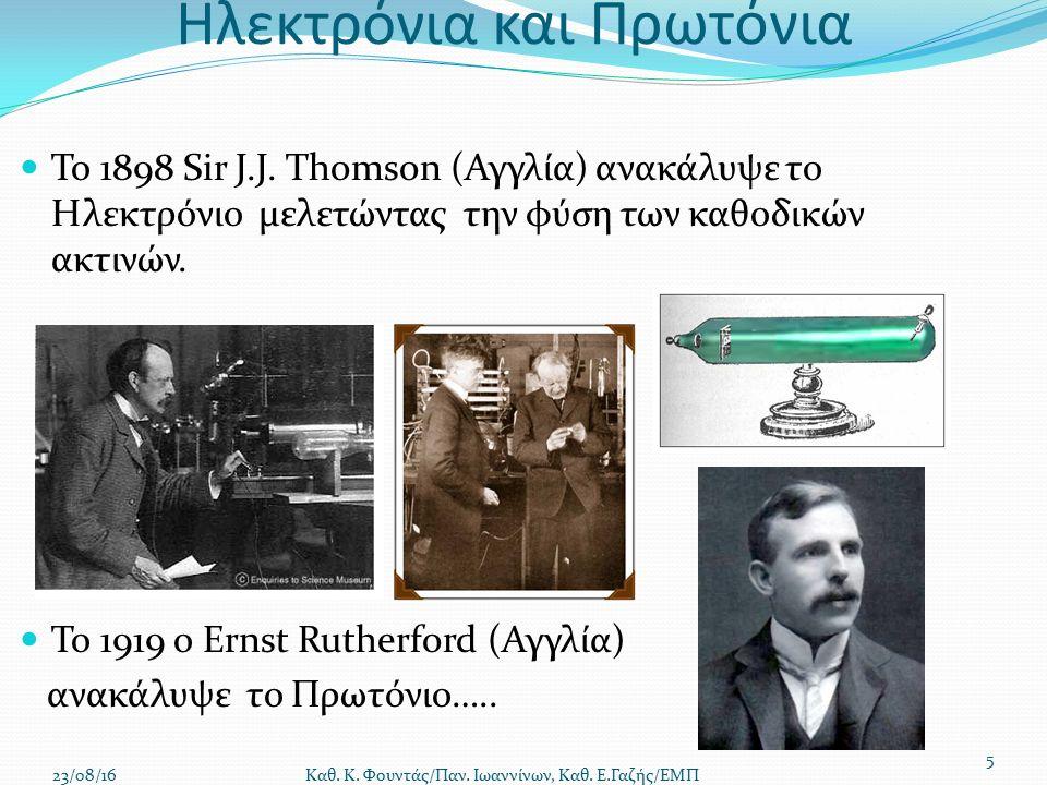 Ηλεκτρόνια και Πρωτόνια Το 1898 Sir J.J.