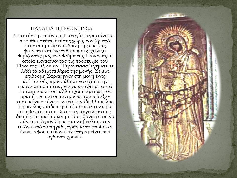ΠΑΝΑΓΙΑ Η ΓΕΡΟΝΤΙΣΣΑ Σε αυτήν την εικόνα, η Παναγία παριστάνεται σε όρθια στάση δέησης χωρίς τον Χριστό. Στην ασημένια επένδυση της εικόνας φαίνεται κ
