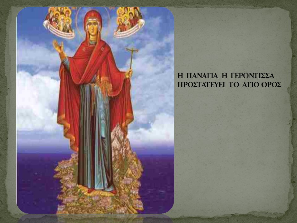 Παναγία των Χαιρετισμών Σύμφωνα με επιγραφή, η εικόνα αυτή δωρήθηκε από τον αυτοκράτορα Αλέξιο Κομνηνό στον όσιο Διονύσιο κτίτορα της μονής, είναι δε εκείνη με την οποία ο Πατριάρχης Σέργιος στα τείχη της Κωνσταντινουπόλεως κατά την πολιορκία της από τους Σκύθες το 626 μ.χ.