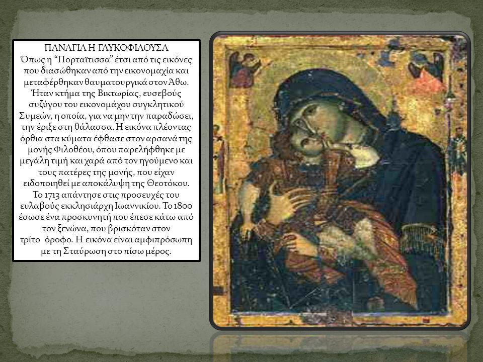"""ΠΑΝΑΓΙΑ Η ΓΛΥΚΟΦΙΛΟΥΣΑ Όπως η """"Πορταϊτισσα"""" έτσι από τις εικόνες που διασώθηκαν από την εικονομαχία και μεταφέρθηκαν θαυματουργικά στον Άθω. Ήταν κτήμ"""