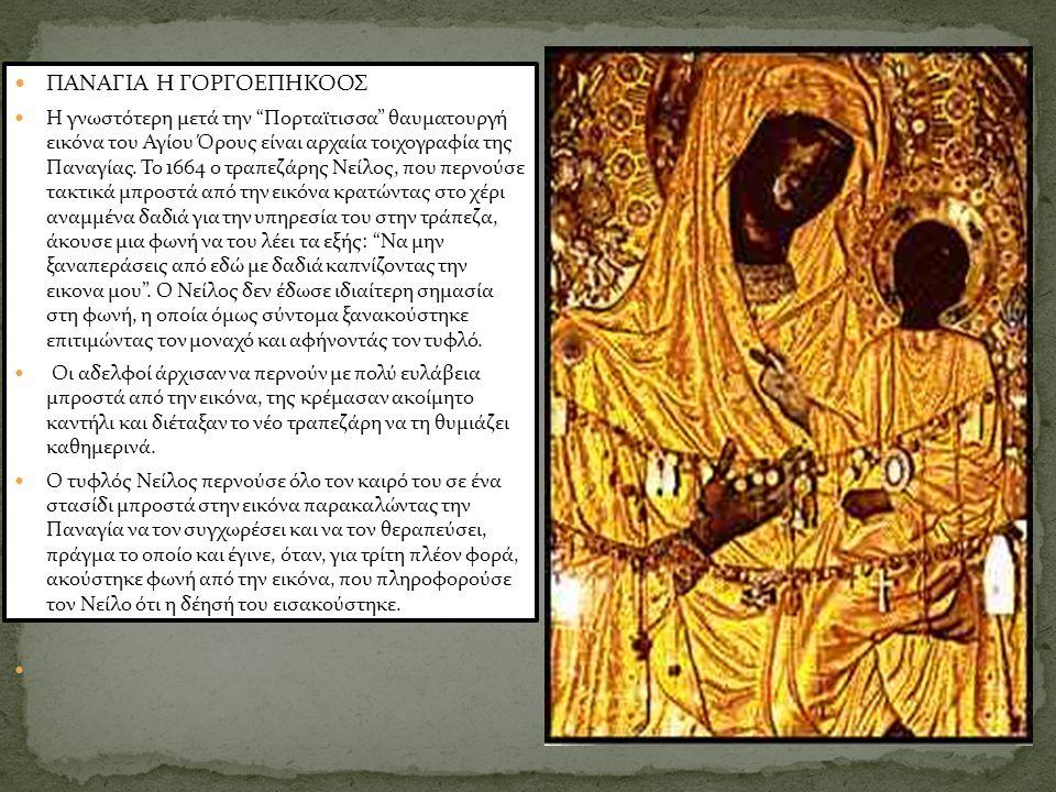 """ΠΑΝΑΓΙΑ Η ΓΟΡΓΟΕΠΗΚΟΟΣ Η γνωστότερη μετά την """"Πορταϊτισσα"""" θαυματουργή εικόνα του Αγίου Όρους είναι αρχαία τοιχογραφία της Παναγίας. Το 1664 ο τραπεζά"""