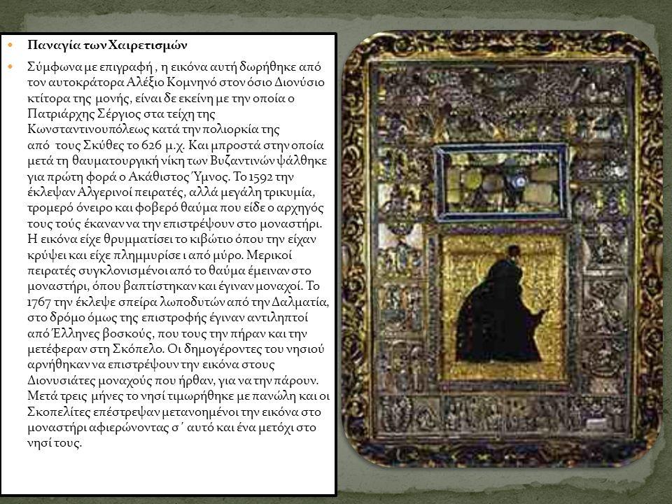 Παναγία των Χαιρετισμών Σύμφωνα με επιγραφή, η εικόνα αυτή δωρήθηκε από τον αυτοκράτορα Αλέξιο Κομνηνό στον όσιο Διονύσιο κτίτορα της μονής, είναι δε