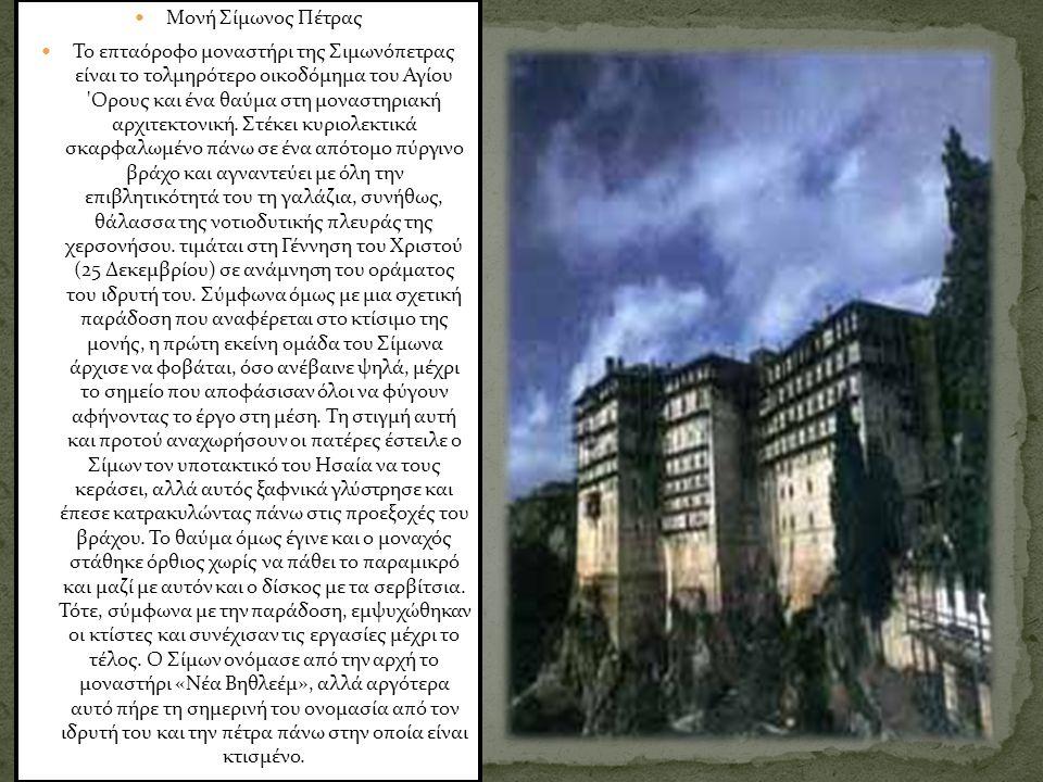 Μονή Σίμωνος Πέτρας Το επταόροφο μοναστήρι της Σιμωνόπετρας είναι το τολμηρότερο οικοδόμημα του Αγίου 'Ορους και ένα θαύμα στη μοναστηριακή αρχιτεκτον