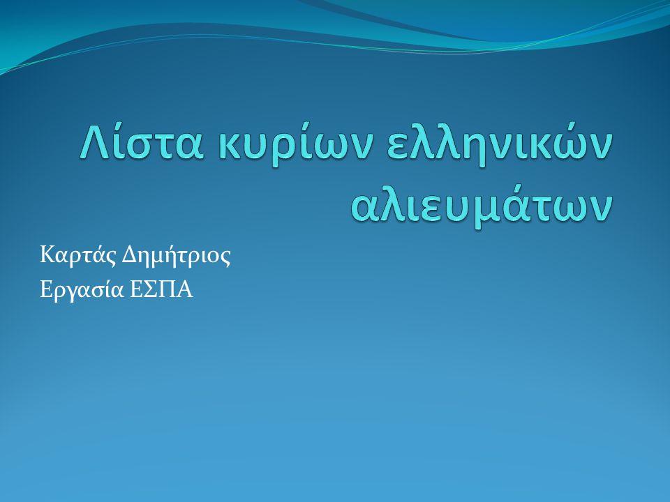 Εισαγωγή Αυτή η εργασία περιέχει τα κύρια ελληνικά αλιεύματα και τα σημαντικότερα χαρακτηριστικά τους με σκοπό την εύκολη αναγνώριση των κυρίων εμπορικών ελληνικών αλιευμάτων και την εύκολη πρόσβαση σε σημαντικές πληροφορίες για τα αλιεύματα αυτά.