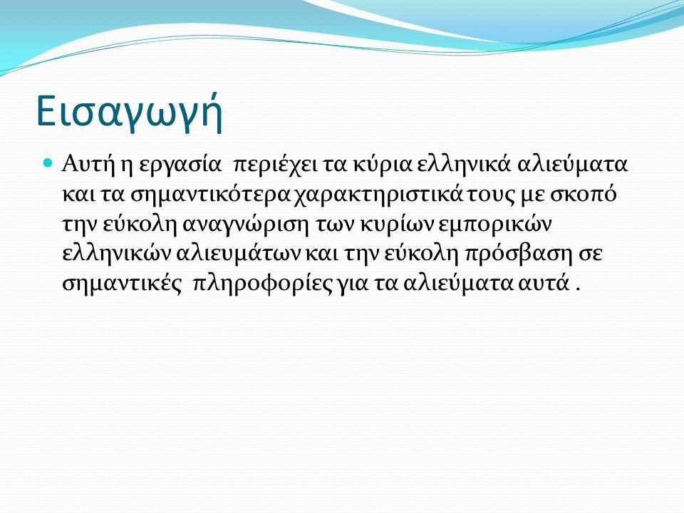 Φαρδύ σώμα Ραχοκοιλιακά πεπλατυσμένο Μικρή ουρά Ράχη καφέ, γκρι, πράσινο με κηλίδες Κοιλία λευκή Προτιμάει υφάλμυρα νερά Ζει κυρίως στον Ατλαντικό ωκεανό αλλά έχουν βρεθεί άτομα στη Μεσόγειο Μέγιστο μήκος 137 cm Μέσο μήκος 90 cm Βάθος ?-40 m Τρέφεται με ψάρια και γαρίδες