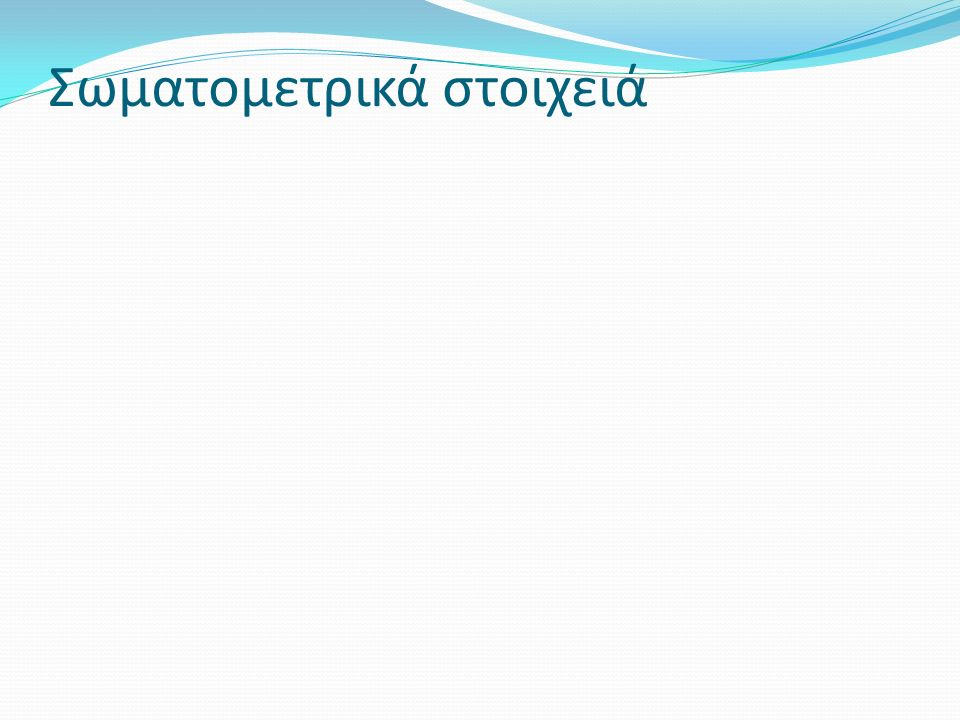 Τυπικές σωματομετρίες Μήκος ρύγχους Διάμετρος οφθαλμού Μήκος κεφαλής Μήκος γνάθου Ύψος σώματος Σταθερό μήκος (ιχθύς χωρίς το μήκος του ουραίου πτερυγίου ) Ουραίο μήκος Ολικό μήκος Συντελεστής ευρωστίας =(βάρος/ολικό ή σταθερό μήκος) x 100