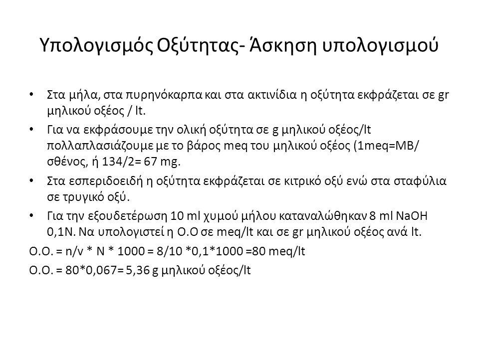 Υπολογισμός Οξύτητας- Άσκηση υπολογισμού Στα μήλα, στα πυρηνόκαρπα και στα ακτινίδια η οξύτητα εκφράζεται σε gr μηλικού οξέος / lt.