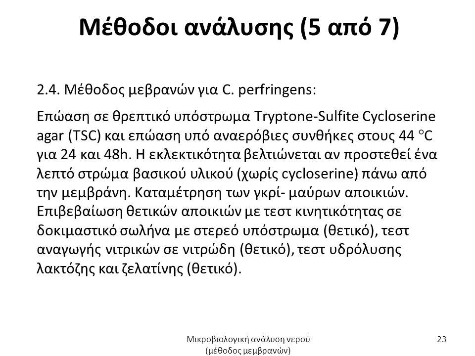 Μέθοδοι ανάλυσης (5 από 7) 2.4. Μέθοδος μεβρανών για C.