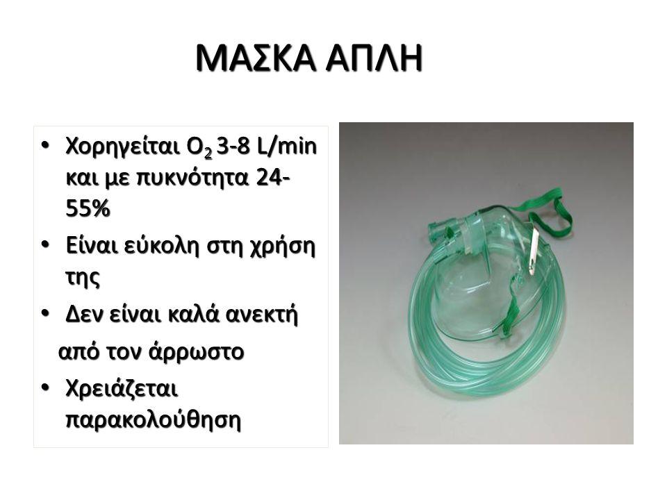 ΜΑΣΚΑ ΑΠΛΗ Χορηγείται Ο 2 3-8 L/min και με πυκνότητα 24- 55% Χορηγείται Ο 2 3-8 L/min και με πυκνότητα 24- 55% Είναι εύκολη στη χρήση της Είναι εύκολη