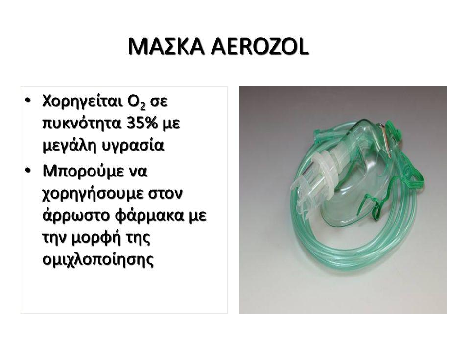 ΜΑΣΚΑ AEROZOL Χορηγείται Ο 2 σε πυκνότητα 35% με μεγάλη υγρασία Χορηγείται Ο 2 σε πυκνότητα 35% με μεγάλη υγρασία Μπορούμε να χορηγήσουμε στον άρρωστο φάρμακα με την μορφή της ομιχλοποίησης Μπορούμε να χορηγήσουμε στον άρρωστο φάρμακα με την μορφή της ομιχλοποίησης