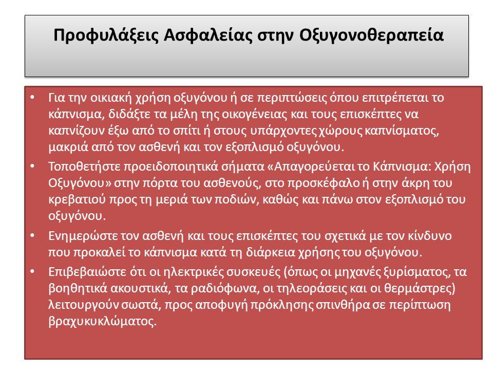 Προφυλάξεις Ασφαλείας στην Οξυγονοθεραπεία Για την οικιακή χρήση οξυγόνου ή σε περιπτώσεις όπου επιτρέπεται το κάπνισμα, διδάξτε τα μέλη της οικογένει