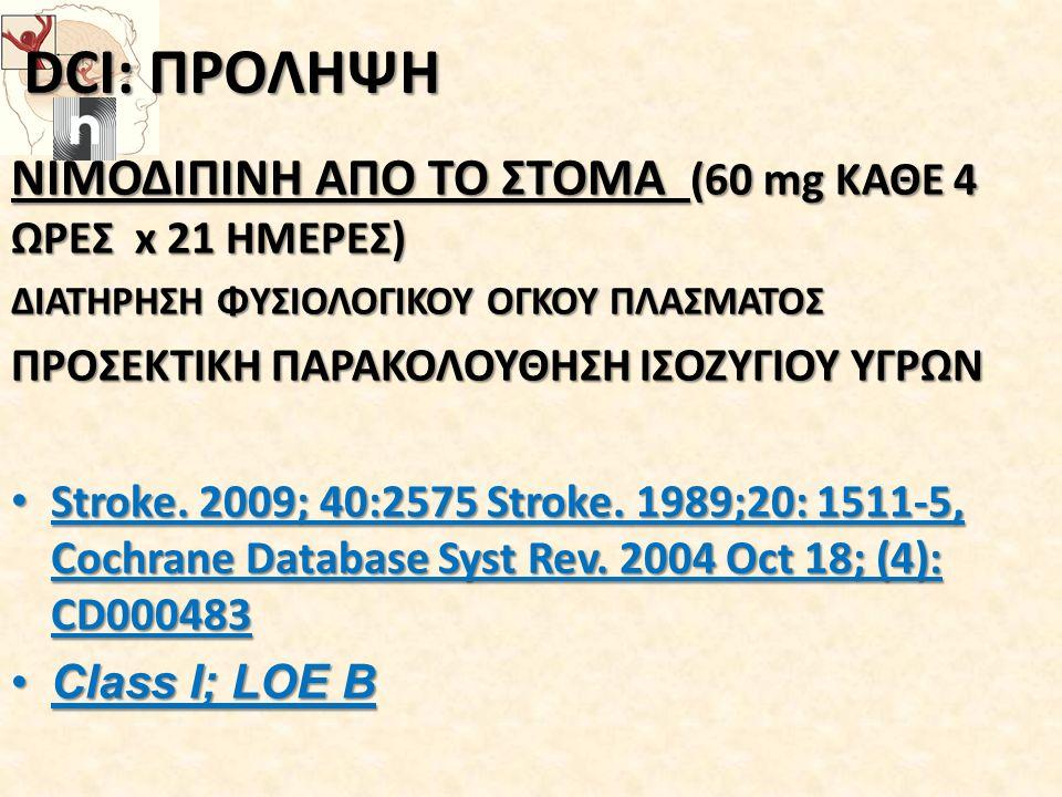 DCI: ΠΡΟΛΗΨΗ ΝΙΜΟΔΙΠΙΝΗ ΑΠΟ ΤΟ ΣΤΟΜΑ (60 mg ΚΑΘΕ 4 ΩΡΕΣ x 21 ΗΜΕΡΕΣ) ΔΙΑΤΗΡΗΣΗ ΦΥΣΙΟΛΟΓΙΚΟΥ ΟΓΚΟΥ ΠΛΑΣΜΑΤΟΣ ΠΡΟΣΕΚΤΙΚΗ ΠΑΡΑΚΟΛΟΥΘΗΣΗ ΙΣΟΖΥΓΙΟΥ ΥΓΡΩΝ Stroke.