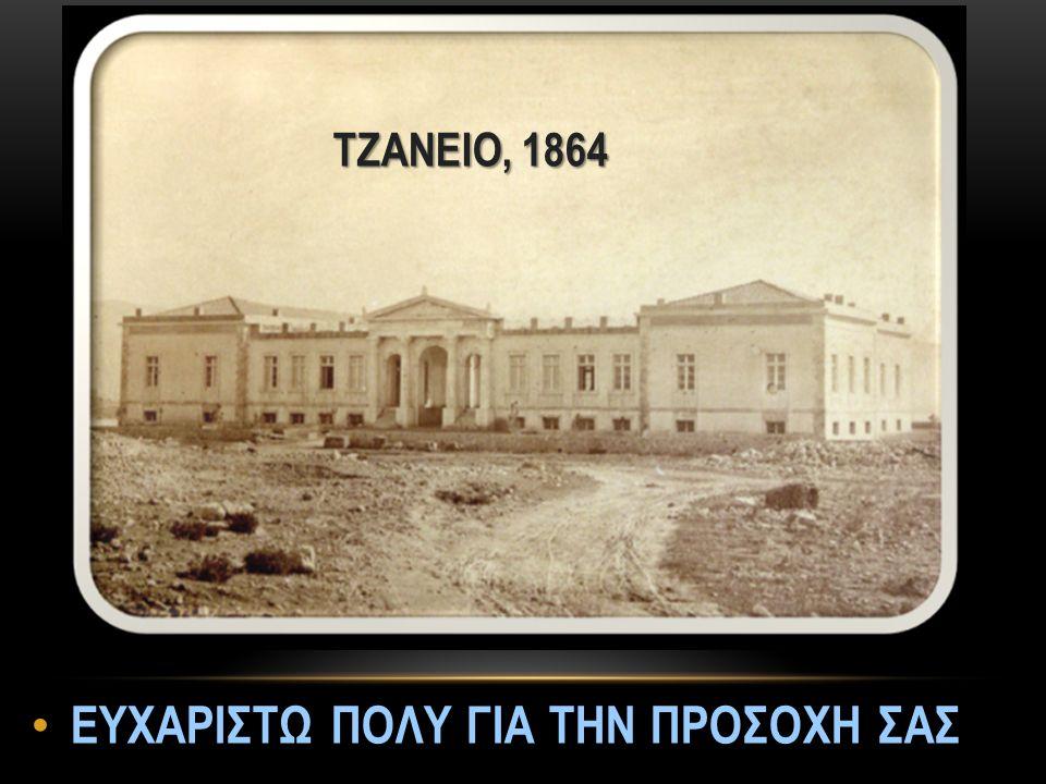 ΕΥΧΑΡΙΣΤΩ ΠΟΛΥ ΓΙΑ ΤΗΝ ΠΡΟΣΟΧΗ ΣΑΣ ΕΥΧΑΡΙΣΤΩ ΠΟΛΥ ΓΙΑ ΤΗΝ ΠΡΟΣΟΧΗ ΣΑΣ ΤΖΑΝΕΙΟ, 1864