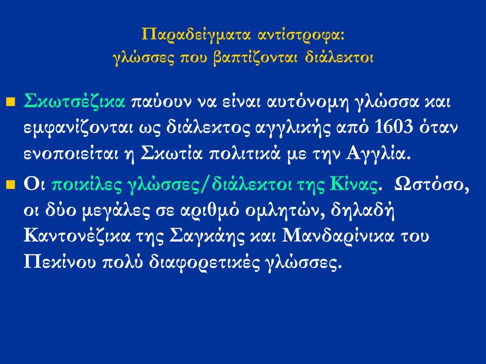 Παραδείγματα αντίστροφα: γλώσσες που βαπτίζονται διάλεκτοι Σκωτσέζικα παύουν να είναι αυτόνομη γλώσσα και εμφανίζονται ως διάλεκτος αγγλικής από 1603